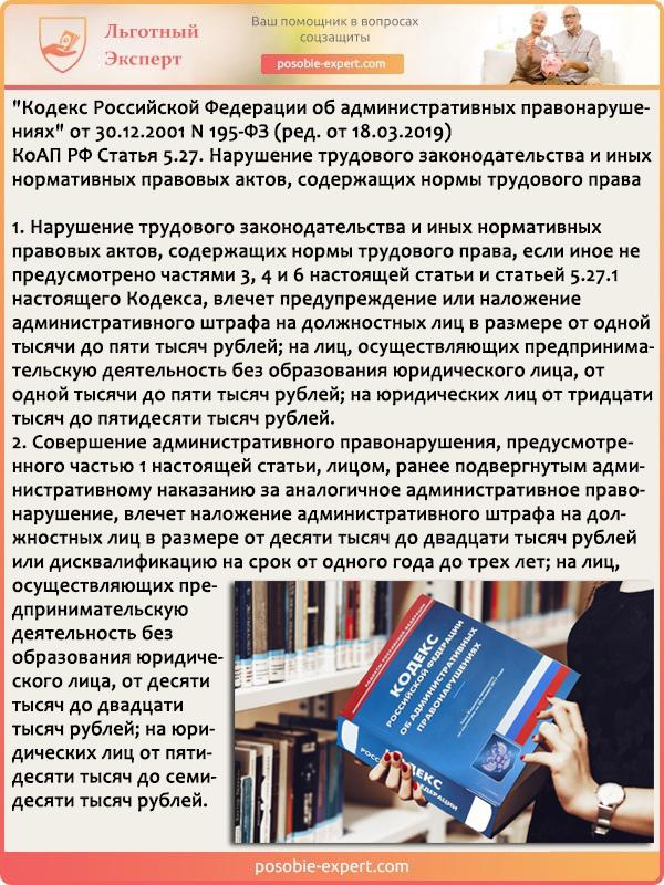 «Кодекс РФ об административных правонарушениях» от 30.12.2001 N 195-ФЗ (ред. от 18.03.2019) КоАП РФ Статья 5.27