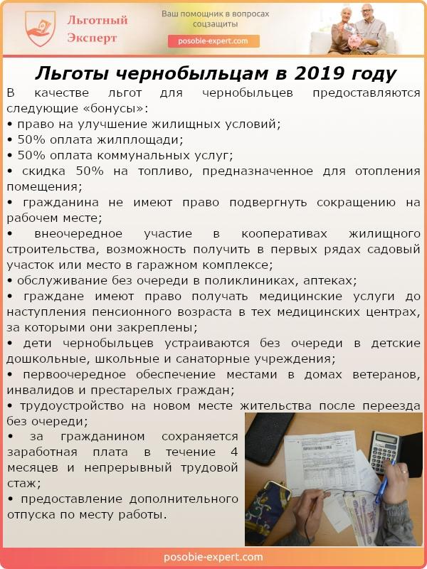 Льготы чернобыльцам в 2019 году