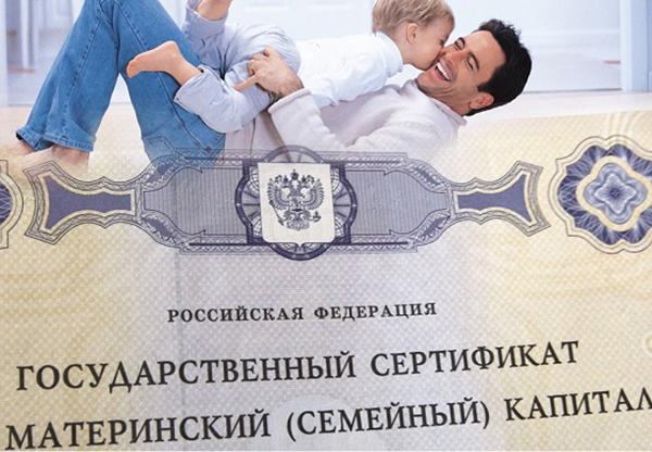 МСК получают как полные семьи, так и одинокие мамы или папы