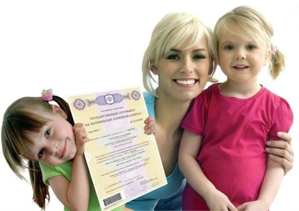 Материнский капитал можно использовать на образование ребёнка