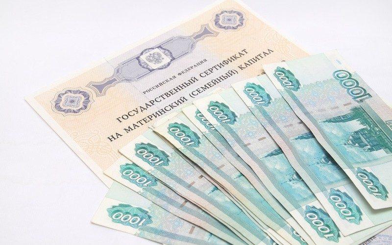 Материнский капитал налагает определенные ограничения на оплату ипотечных кредитов
