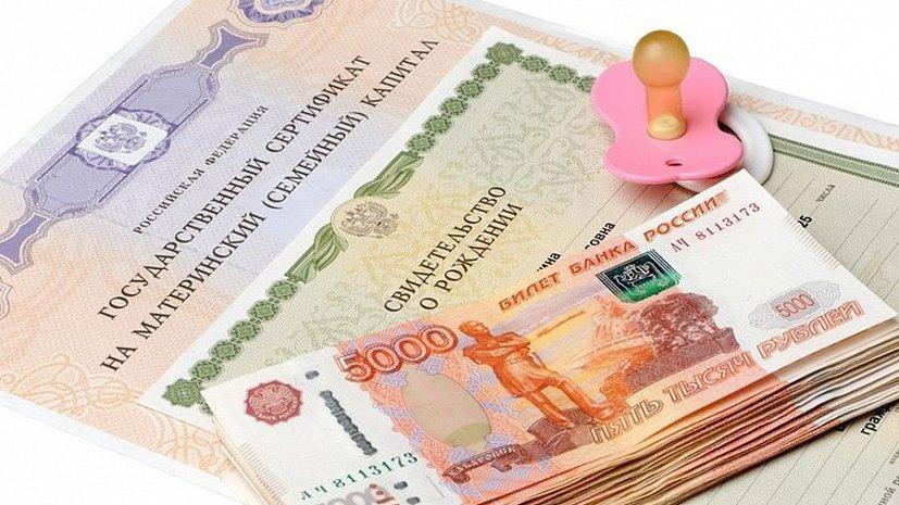 Материнский капитал разрешено использовать на ограниченное количество расходов