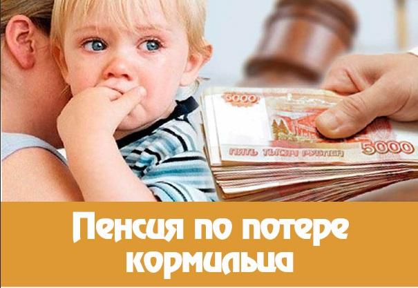 Надбавка к социально пенсии при потере кормильца