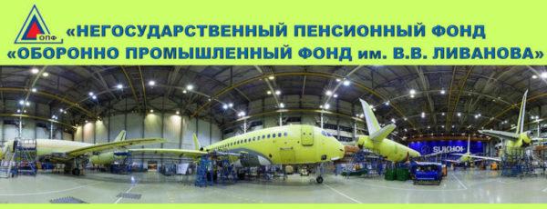 Негосударственный пенсионный фонд «Оборонно-промышленный фонд имени В.В. Ливанова»