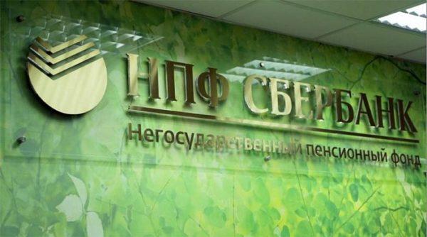 Негосударственный пенсионный фонд «СБЕРБАНК»
