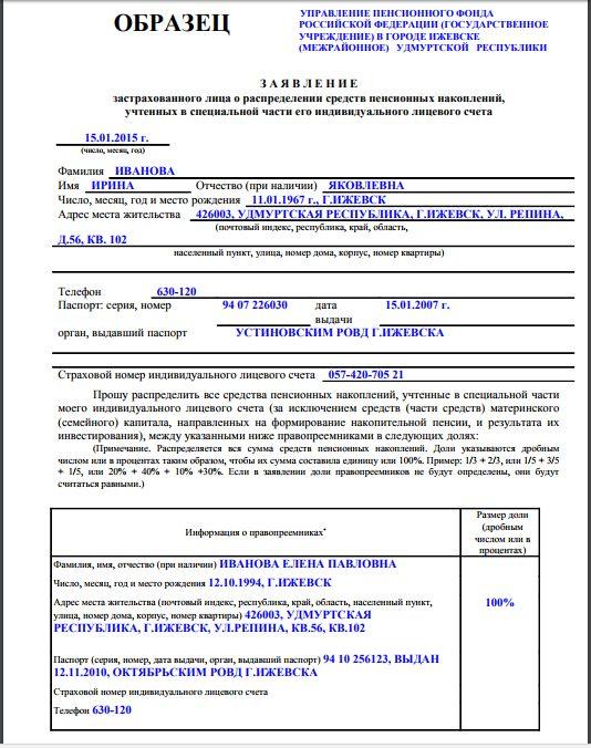 Образец заявление застрахованного лица о распределении средств пенсионных накоплений
