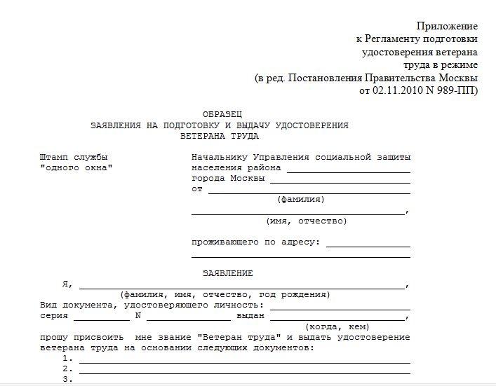 Образец заявления на подготовку и выдачу удостоверения Ветеран труда