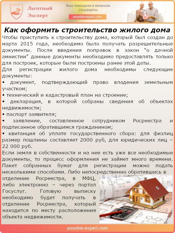 Оформление строительства жилого дома