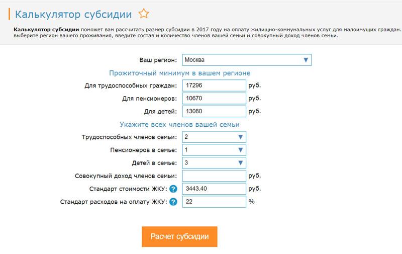 Онлайн калькулятор для расчета дотаций
