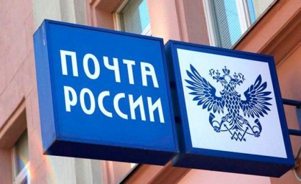 Органы соцзащиты отправляют выплаты почтой России