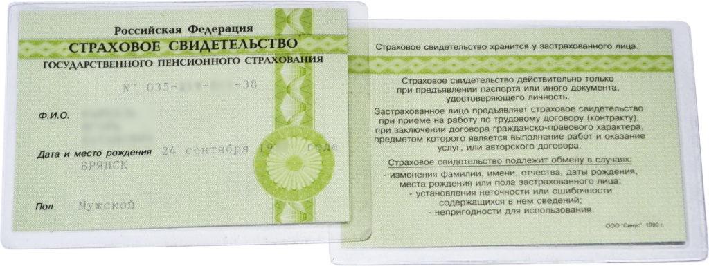Основным документом, подтверждающим факт работы, является карта пенсионного страхования СНИЛС