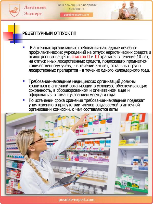 Особые требования к рецептурной форме лекарств