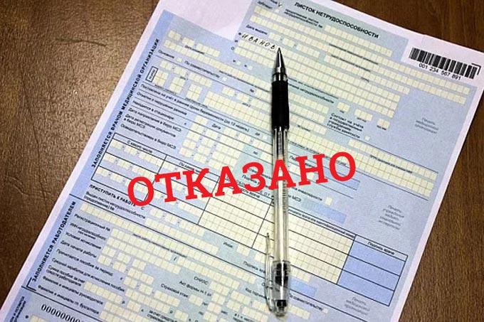 Отказ в предоставлении листка нетрудоспособности предусматривает несколько случаев