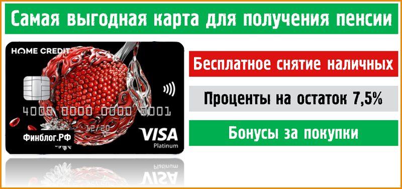 Пенсионная карта «Хоум кредит» банк
