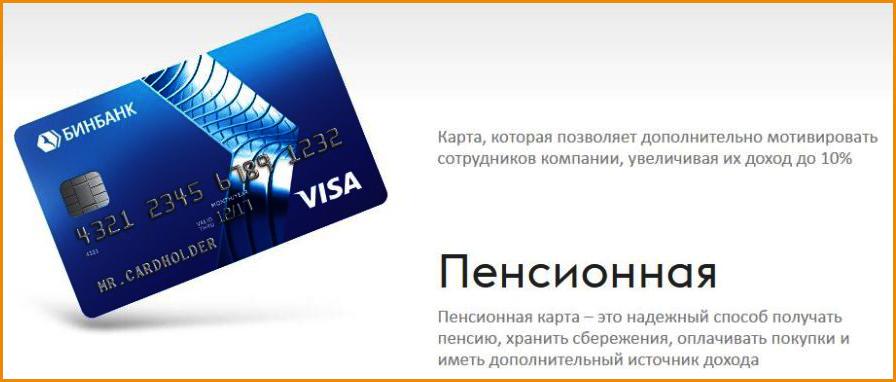 Пенсионная карточка «Бинбанк»