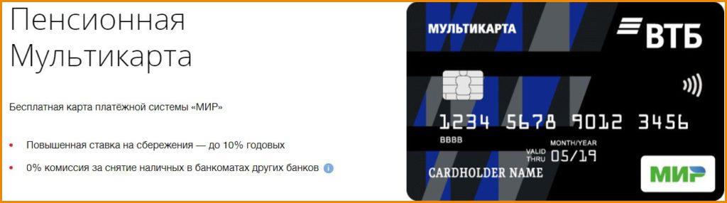 Пенсионная карточка ПАО «ВТБ»