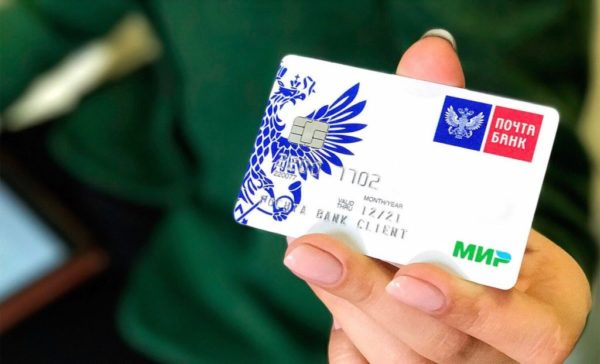 Пенсионная карточка «Почта банк»