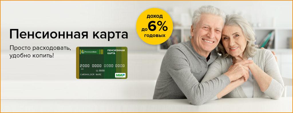 Пенсионная карточка «Россельхозбанк»