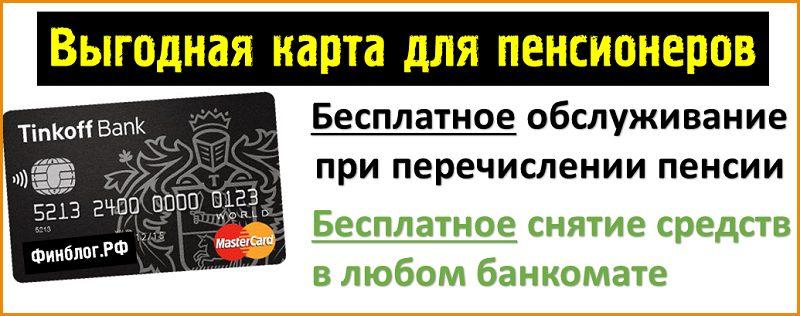 Пенсионная карточка «Тинькофф»