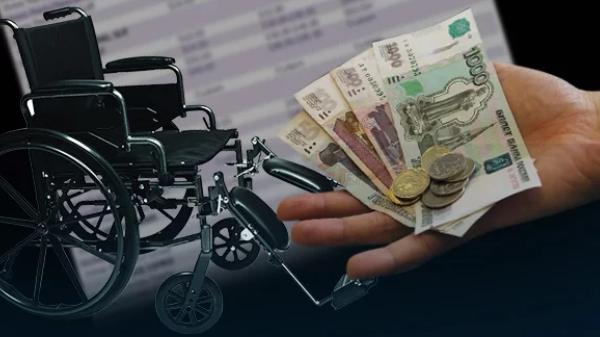 Перечисления дополнительных средств инвалидам