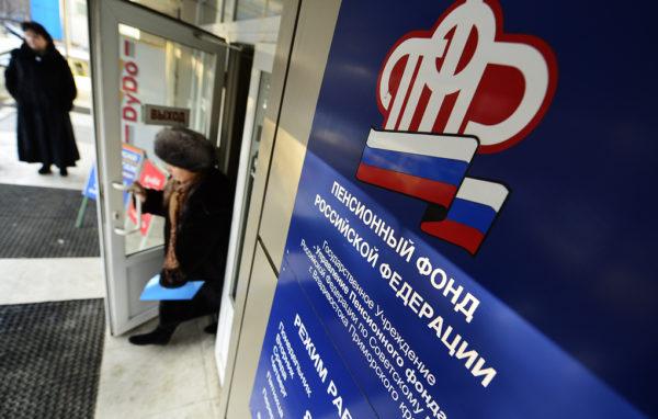 Подать заявление о смене пенсионного фонда можно персонально в филиале ПФР
