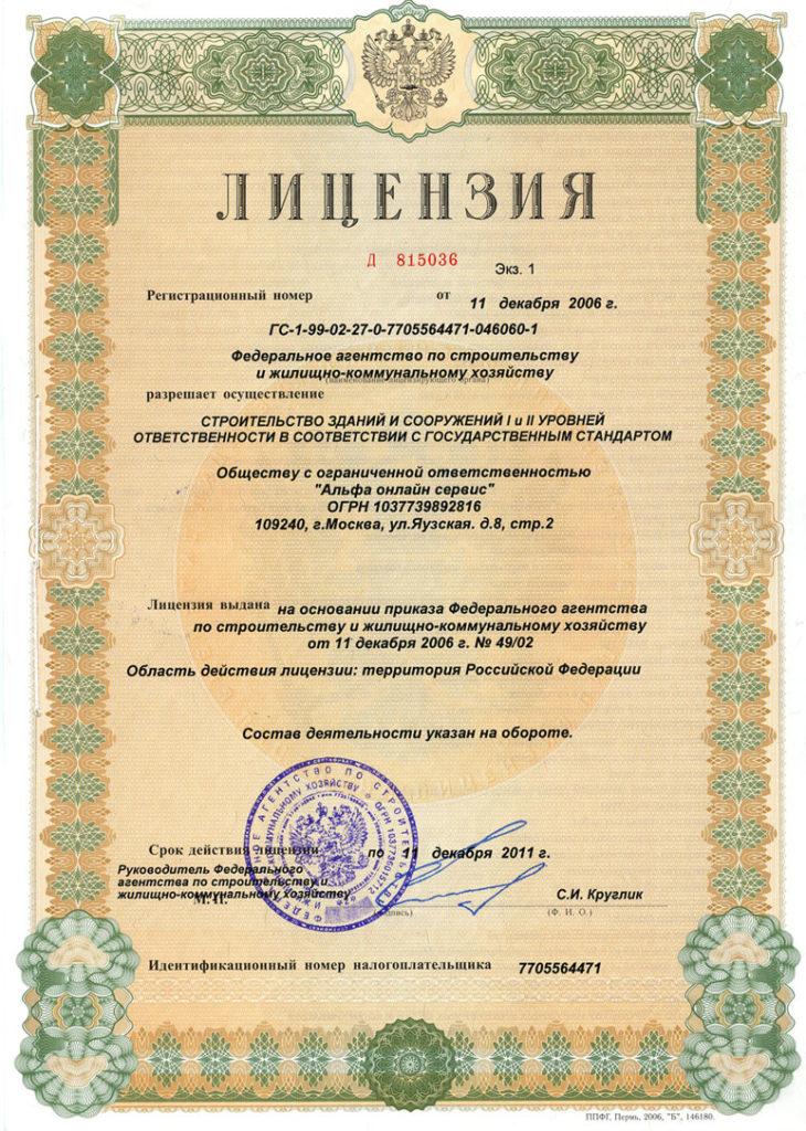 Подрядная организации обязана иметь государственную лицензию на проведение строительных работ