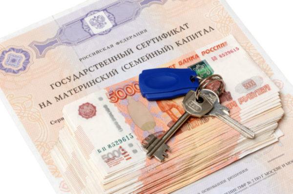 Погашение ипотеки с использованием «Материнского капитала»
