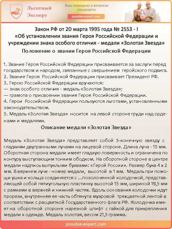 Сколько платит государство за героя россии в месяц