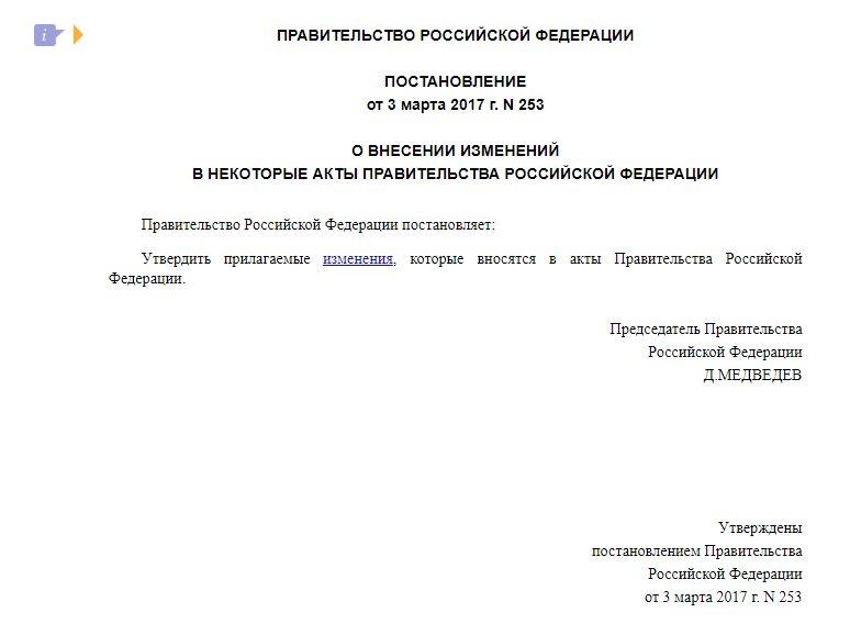 Постановление №253 от 03.03.2017