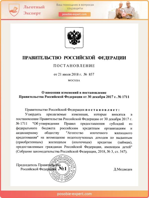 Постановление «Об утверждении Правил предоставления субсидий из федерального бюджета..» от 21 июля 2018г. N 857