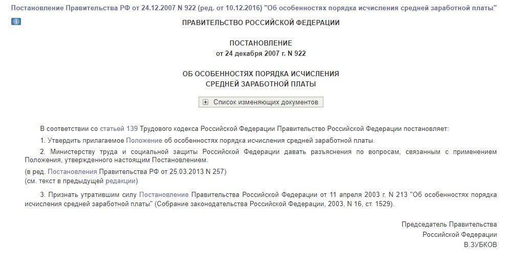 Постановление РФ № 922 от 24.12.2007