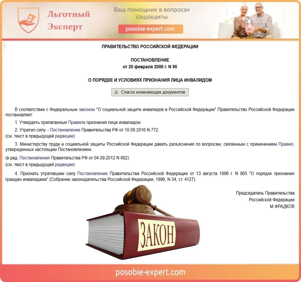 Постановление РФ N 95 «О порядке и условиях признания лица инвалидом»