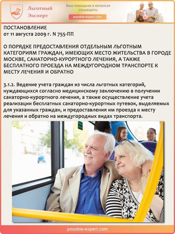 Постановление от 11 августа 2009 г. N 755-ПП. Пункт 3.1.2.