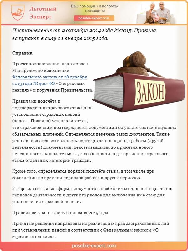 Постановление от 2 октября 2014 года №1015