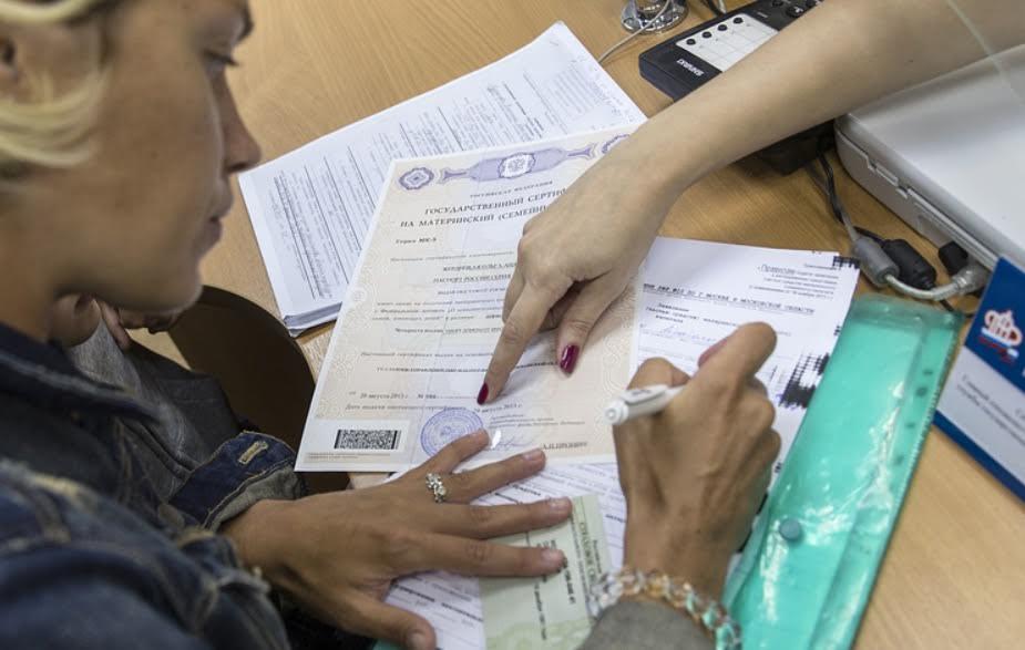 Предоставление документов для получения регионального маткапитала