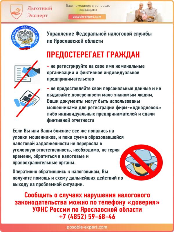 Предостережение о фиктивной регистрации ИП