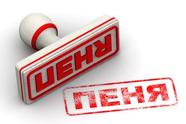 При изъятии денежных средств с закрытого счета до истечения срока обслуживания гражданин будет обязан заплатить штраф