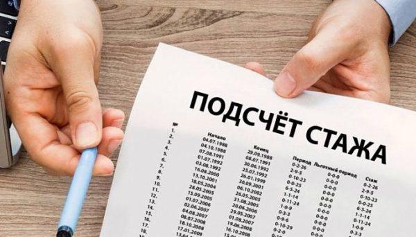 При расчёте пенсии необходимо знать свой официальный рабочий стаж