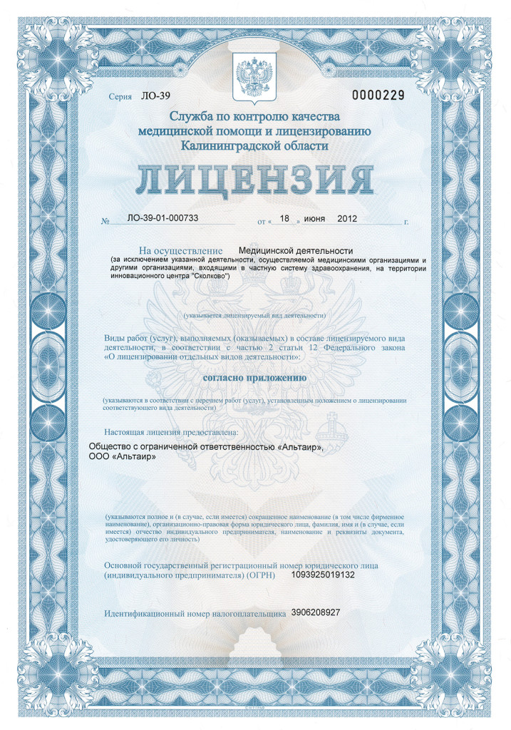 Пример лицензии стоматологической клиники