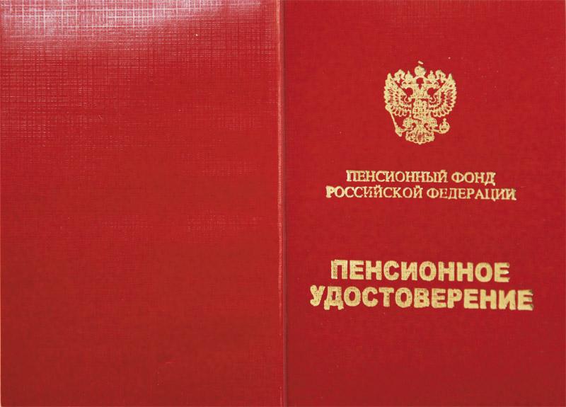 Пример пенсионного удостоверения