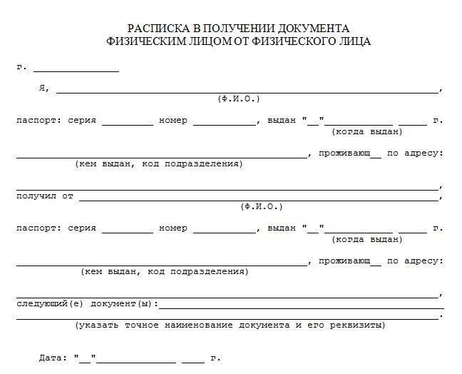 Пример расписки в получении документов