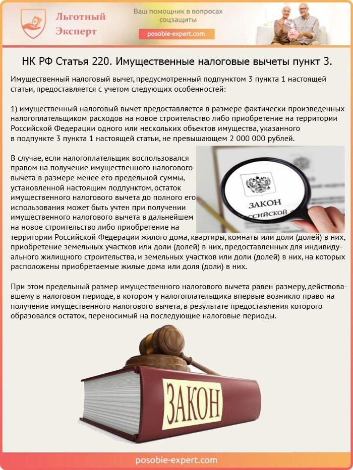 Пункт 3 подпункт 1 статьи 220 НК РФ