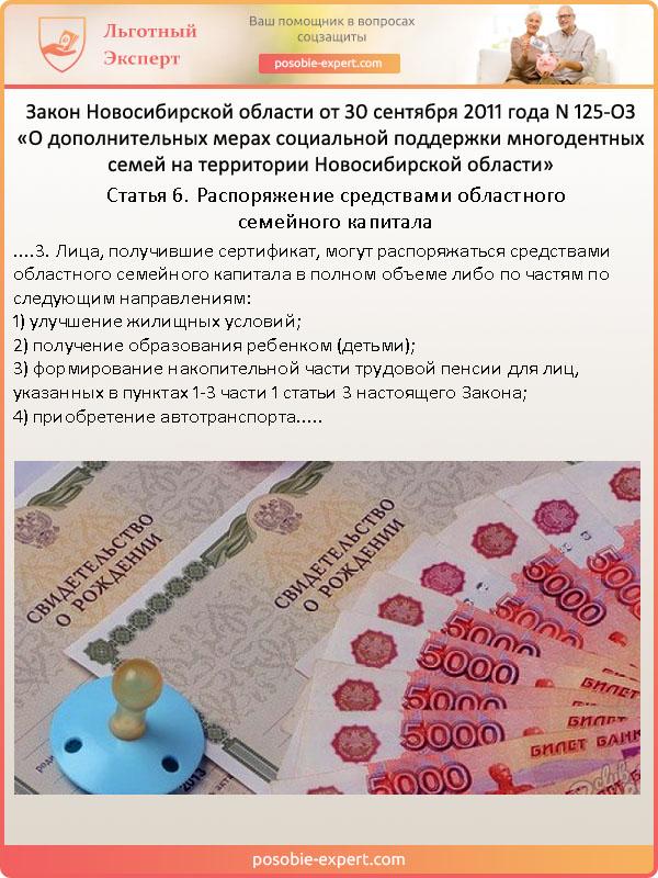 Статья 6. Распоряжение средствами областного материнского капитала (областной закон № 125)