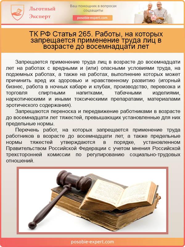 ТК РФ Статья 265. Работы, на которых запрещается применение труда лиц в возрасте до восемнадцати лет