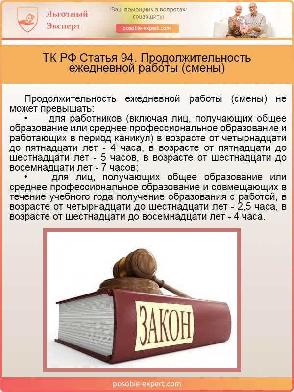 ТК РФ Статья 94. Продолжительность ежедневной работы (смены)
