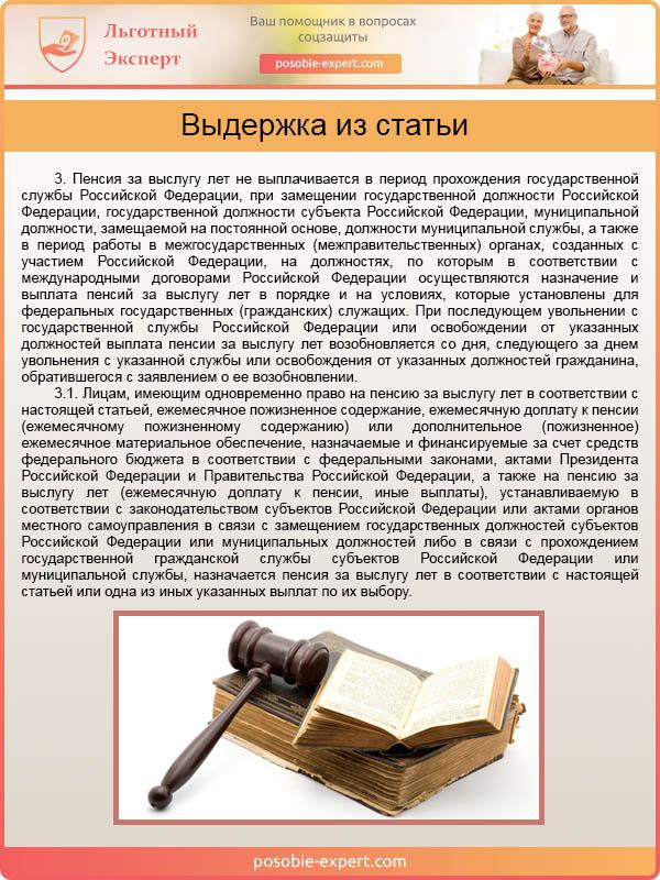 Статья 7. Условия назначения пенсий федеральным государственным гражданским служащим ФЗ №166