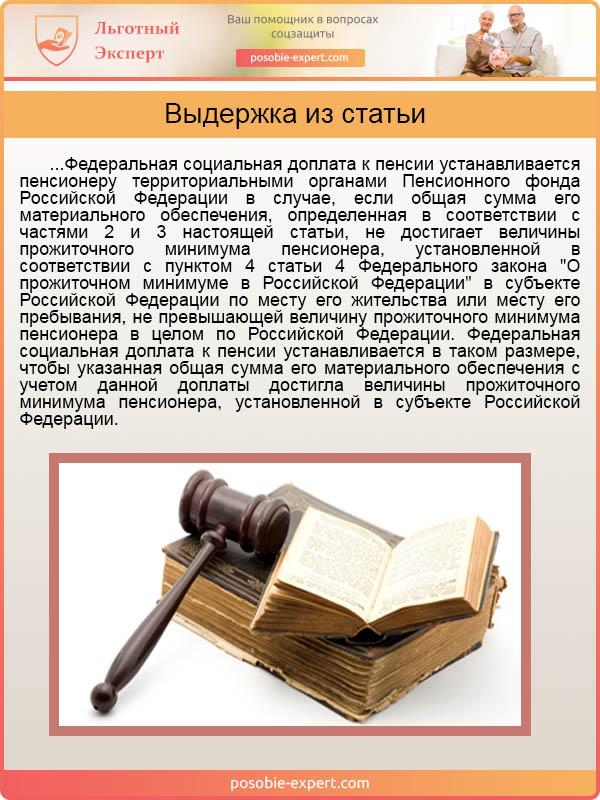 ФЗ 178 Статья 12.1. Социальные доплаты к пенсии