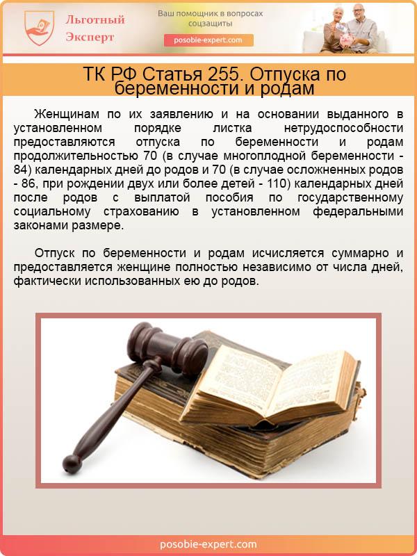 ТК РФ Статья 255. Отпуска по беременности и родам