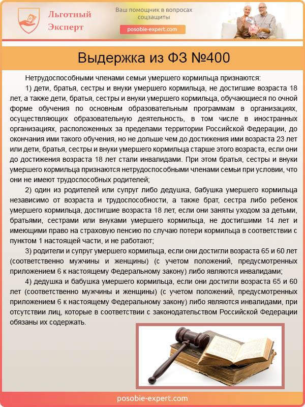 Выдержка из ФЗ №400 статьи 10. Условия назначения страховой пенсии по случаю потери кормильца
