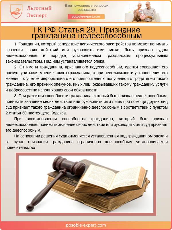 ГК РФ Статья 29. Признание гражданина недееспособным